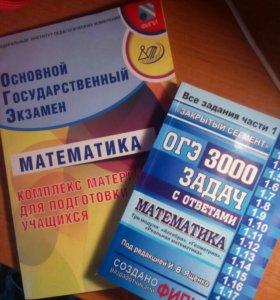 Учебники по подготовке к ОГЭ(Математика)
