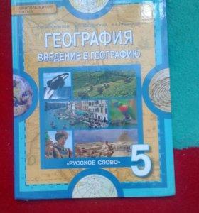 """Учебник """"География"""" 5 класс"""