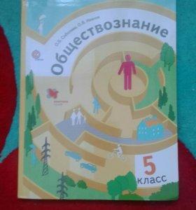 """Учебник """"Обществознание"""" 5 класс"""