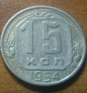 15 копеек 11954 год.