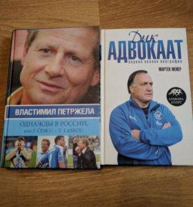 Новые Книги фк.Зенит