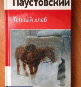 """""""Тёплый хлеб"""" К.Паустовский"""