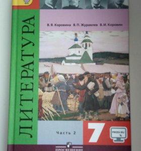 Учебник Литературы.