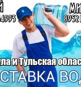 Доставка воды.