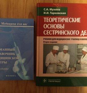 Книги для мед.сестер