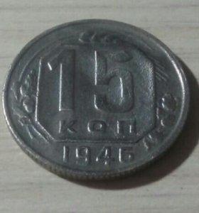 15 копеек 1946 год.