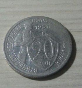 20 копеек 1931 год.