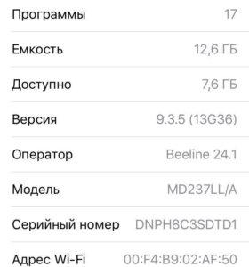Продам или обменяю iPhone 4s 16g