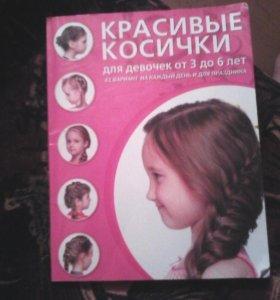 Книга: Прически для девочек
