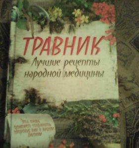 """Книга""""Травник-Лучшие рецепты народной медицины"""""""