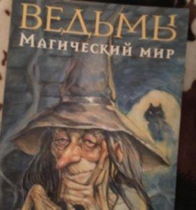 Ведьмы энциклопедия