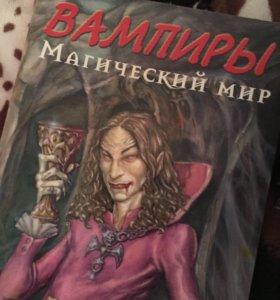 Вампиры энциклопедия