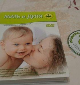 Настольная книга для родителей