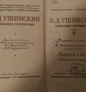 К.Д.Ушинский(Сочинения)