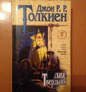 "Книга ""Две твердыни"""