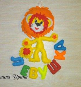 Львенок с именем