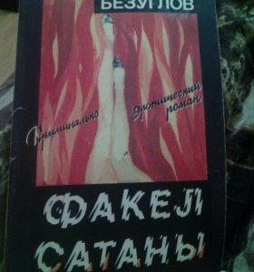 "Книга. ""Факел Сатаны"". (Анатолий Безуглов)"