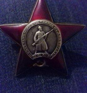 Орден красной армии..
