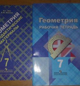 Геометрия 7кл.