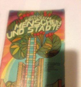 Книга на немецком языке
