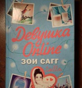 """Книга """"Девушка онлайн"""""""