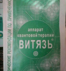 Аппарат квантовой, лазерной терапии Витязь, Рикта.