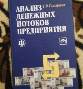 Книга анализ денежных потоков
