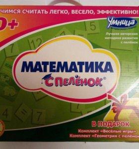 Математика с пелёнок ( Умница)