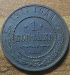 1 копейка 1911 год.