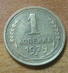 1 копейка 1929 год.