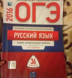 ОГЭ,русский язык