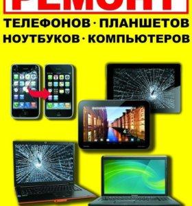 Ремонт телефонов,компьютеров и планшетов