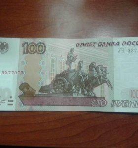 100 рублей пресс