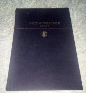 """Книга Достоевский """"Идиот"""""""