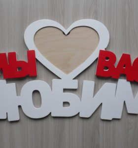 Рамочка для любимого человека ;)
