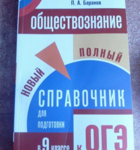 Справочник для ОГЕ 9 класс П.А.БАРАНОВ