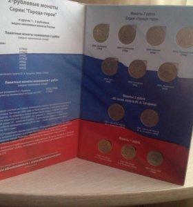 Набор монет города герои и Пушкин
