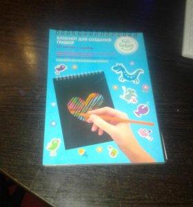 Блокнот для создания графюр