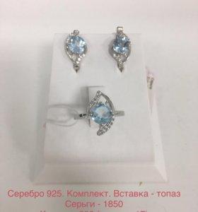 Комплект серебро 925 с топазами