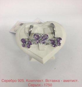 Комплект серебро 925 с аметистами