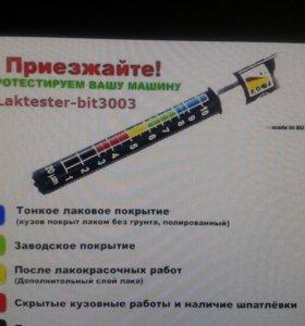 Динаметрический магнитный тестер