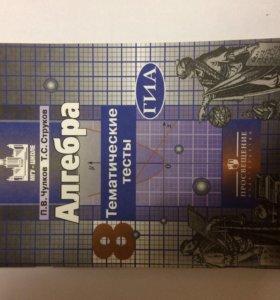 Дидактический материал по алгебре 8 класс, ГИА