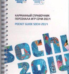 Карманный справочник персонала Олимпийских игр
