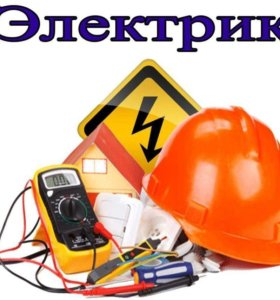 Электрика не фирма
