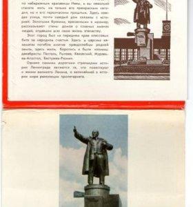 Набор открыток 16 штук 1967 год