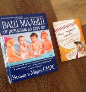 Книги для мам и новорожденных