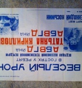 Коллекционные плакаты СССР