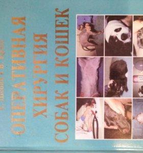 Книги по ветеринарии