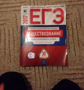 Учебник для подготовки к ЕГЭ по обществу.