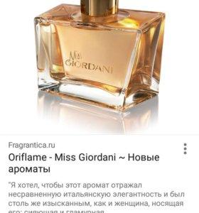 Мисс джиордани
